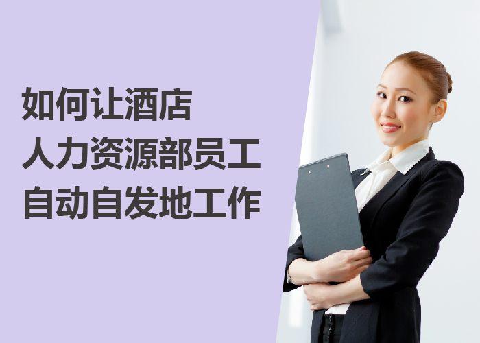 如何让酒店人力资源部员工自动自发地工作