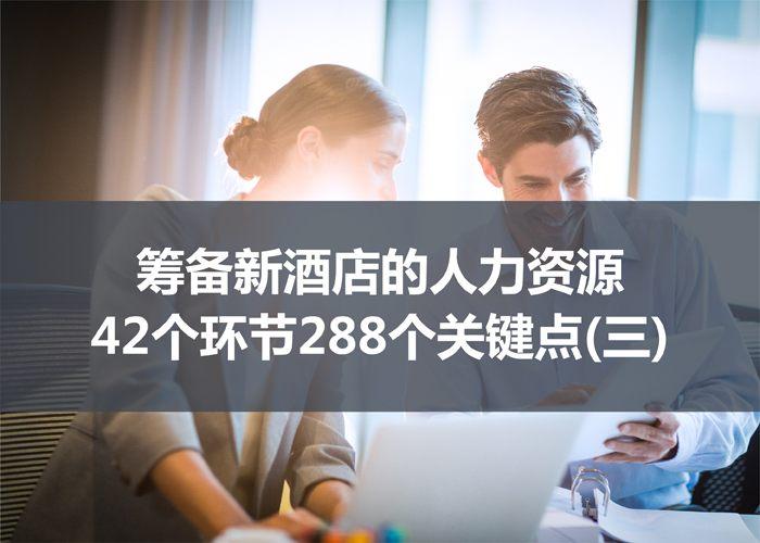 筹备新酒店的人力资源42个环节288个关键点(三)