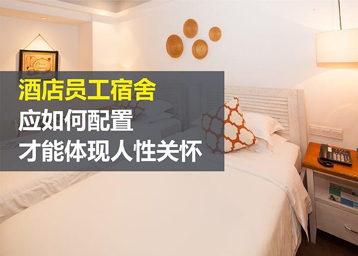 酒店员工宿舍应如何配置才能体现人性关怀