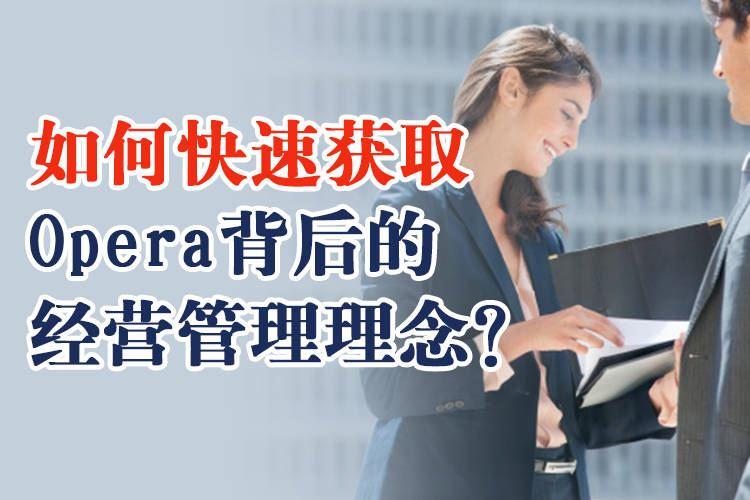 透視Opera背後的管理理念之以客為先