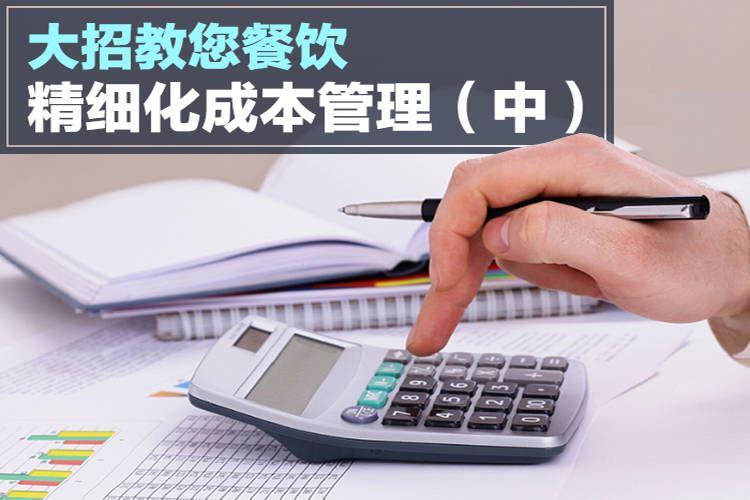 精细化成本管理(中)