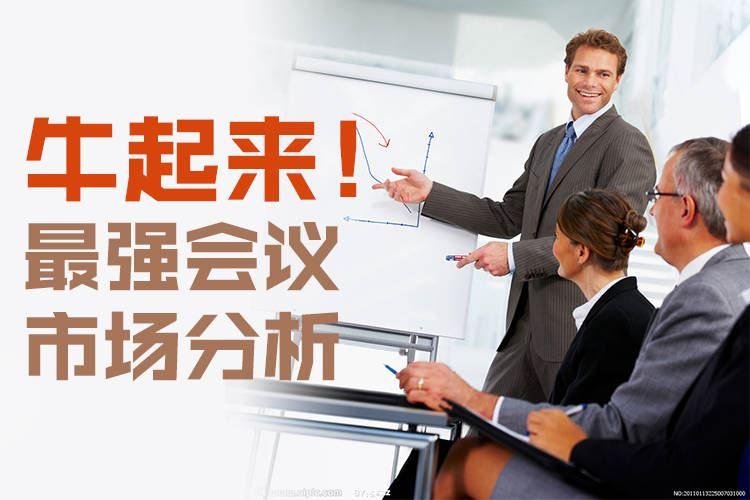 酒店市场划分之会议市场分析