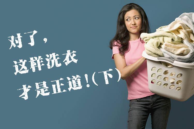 洗衣服务(下)