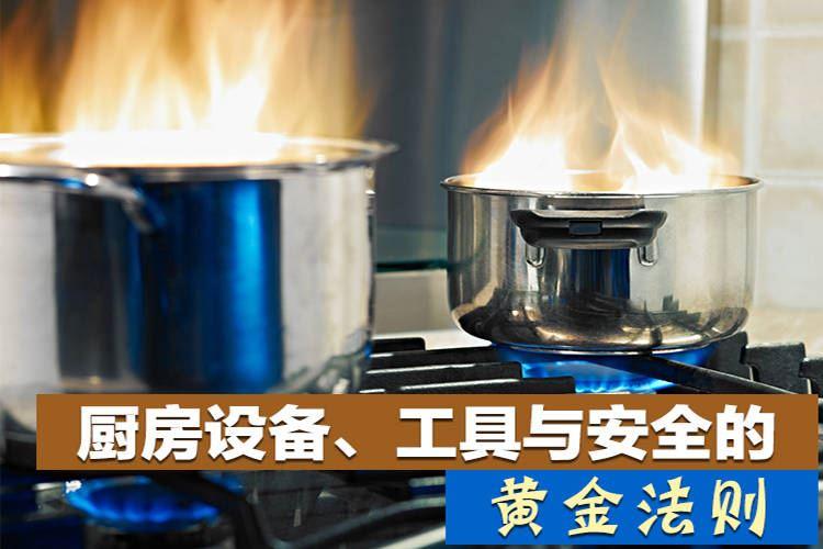 厨房设备、工具与安全