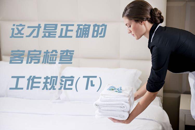 客房检查工作规范(下)