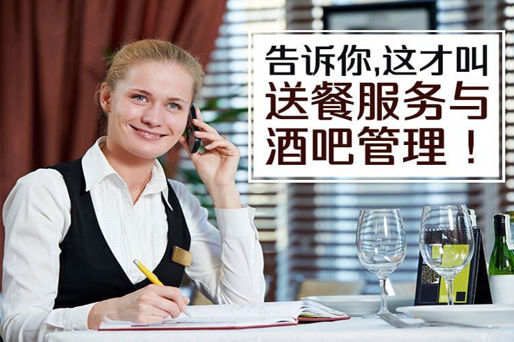 送餐服务及酒吧控制点