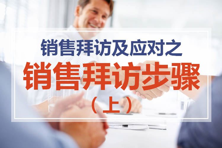 销售拜访及应对之销售拜访步骤(上)