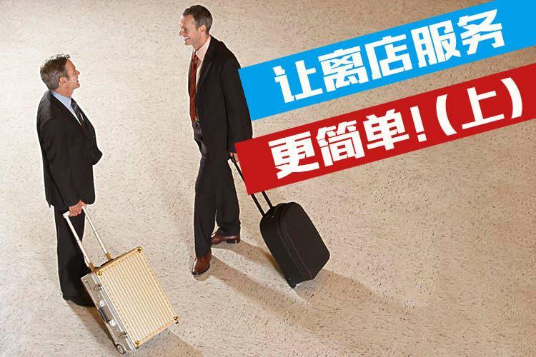 团队行李离店服务(上)