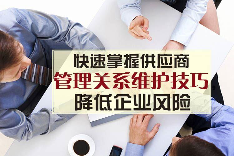 供應商管理關系維護技巧