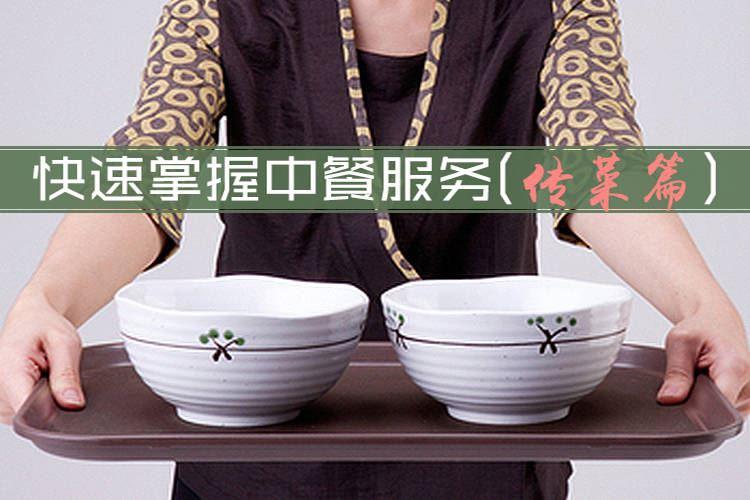 中餐服务之传菜篇