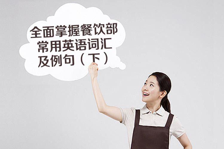 餐饮部常用英语词汇及例句(下)