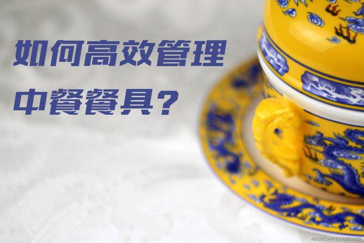 中餐服务之餐具使用与处理篇