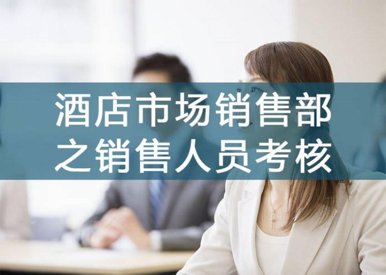 AG8亚游官网市場銷售部之銷售人員考核