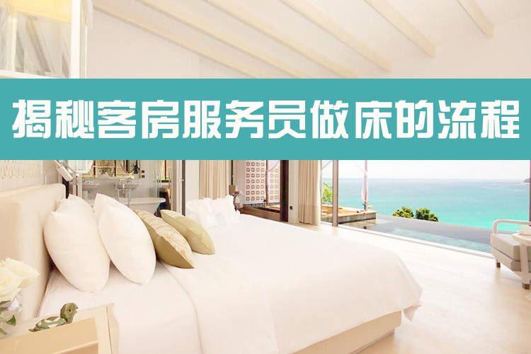 客房做床流程