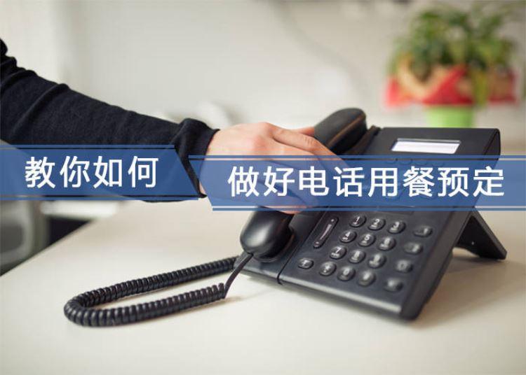 如何做好电话用餐预订