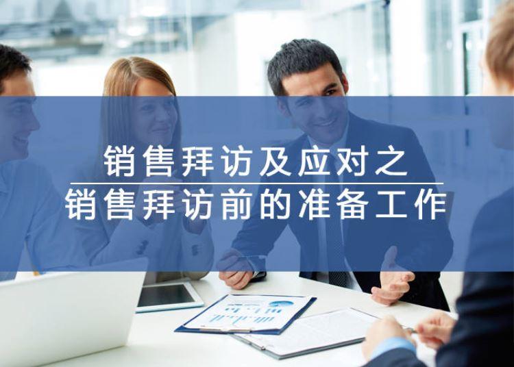 销售拜访及应对之销售拜访前的准备工作