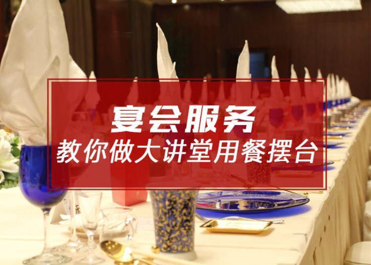 宴会大讲堂之用餐摆台篇