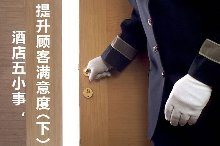 酒店五小事,提升顾客满意度(下)