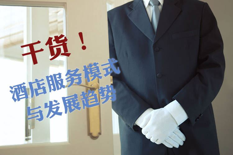 酒店服务与服务质量概述