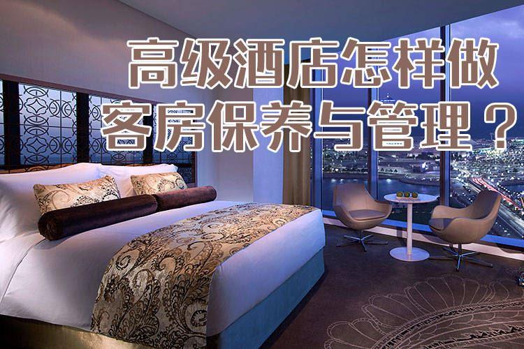 客房保养与管理
