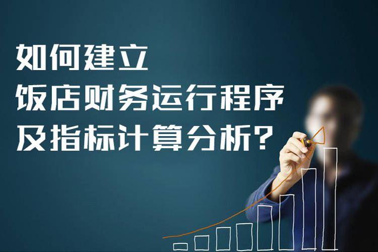饭店财务运行程序及指标计算分析