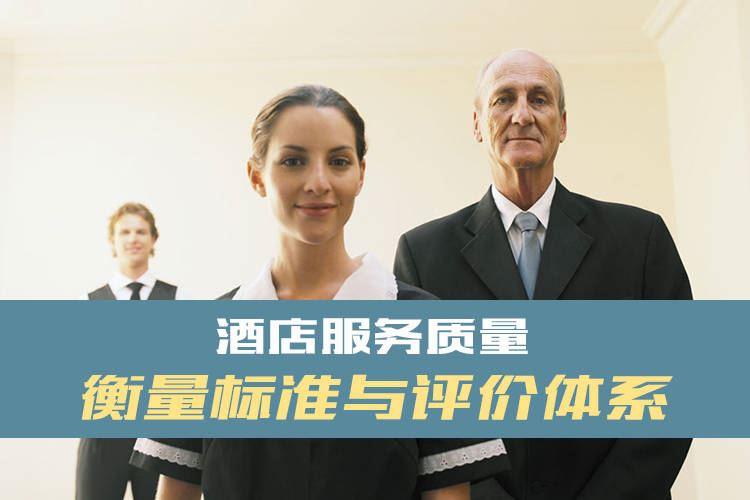 酒店服务质量衡量标准与评价体系