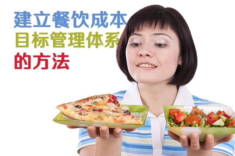 餐饮成本目标管理体系