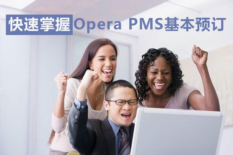Opera PMS基本预订
