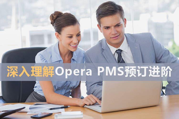Opera PMS预订进阶