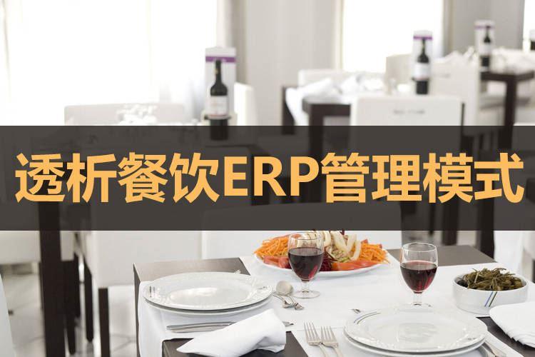 餐飲ERP管理模式概述