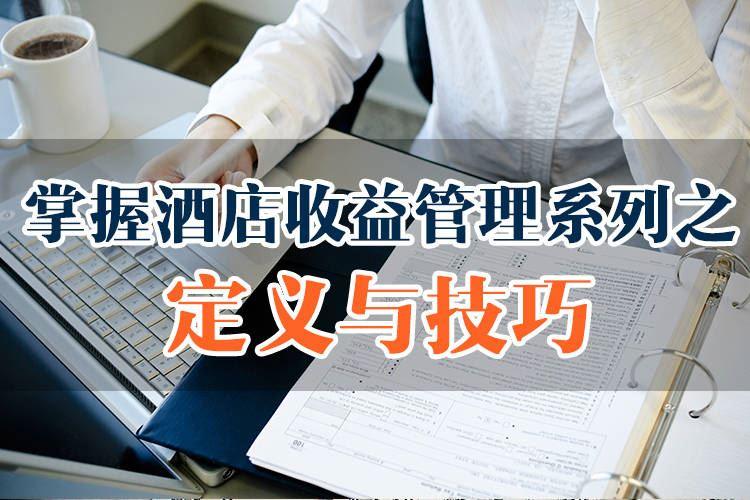 收益管理系列——定义与手段