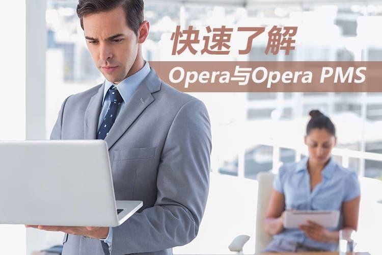 Opera PMS开篇及概览