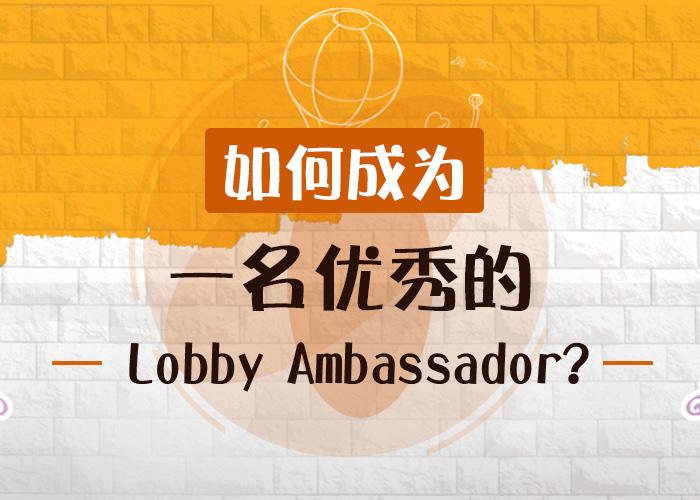如何成为一名优秀的Lobby Ambassador?