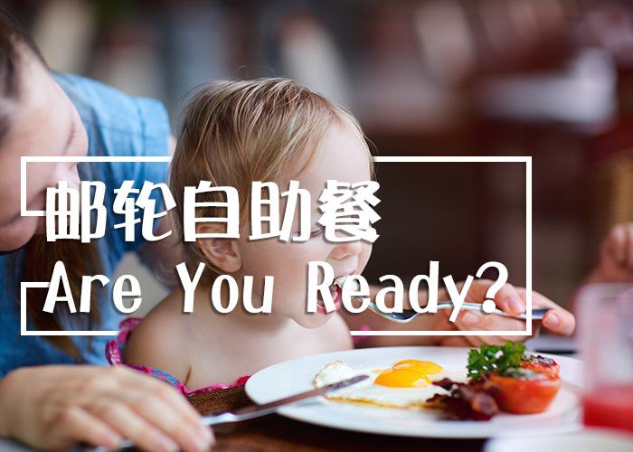 自助餐,Are You Ready?