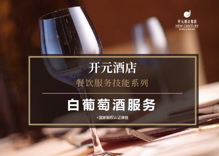 白葡萄酒服务