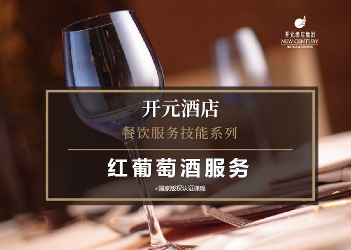 红葡萄酒服务