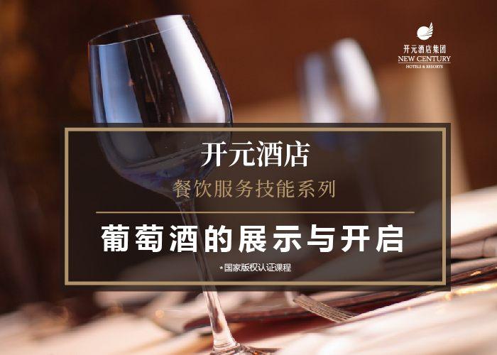 葡萄酒的展示与开启