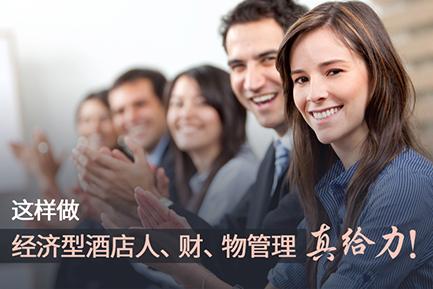經濟型AG8亚游官网人、財、物管理