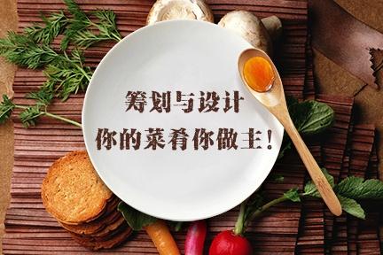 餐饮菜单管理