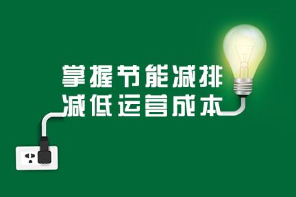 能源节约与管理
